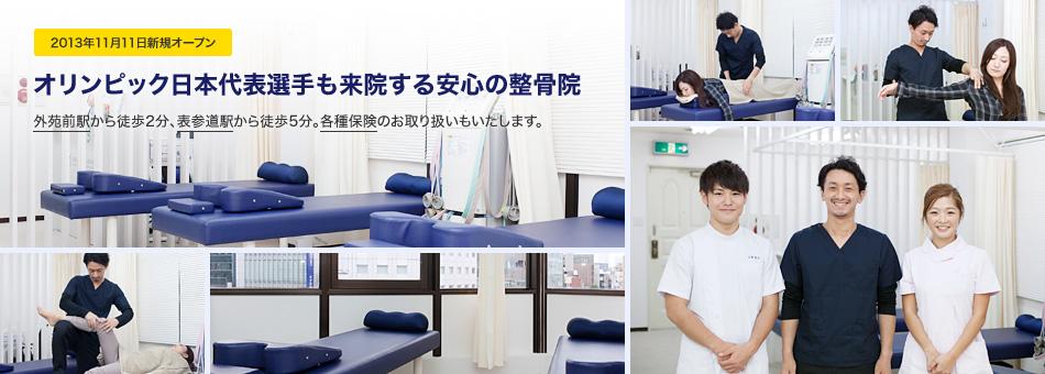 オリンピック日本代表選手も来院する安心の整骨院